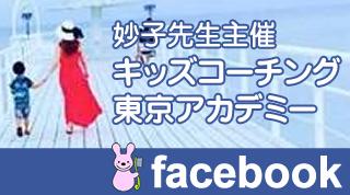 キッズコーチング東京アカデミー